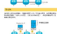IP新技术-segment routing简介